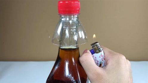 塑料瓶卖废品不值钱,打火机烧一烧真厉害,解决很多家庭一大烦恼
