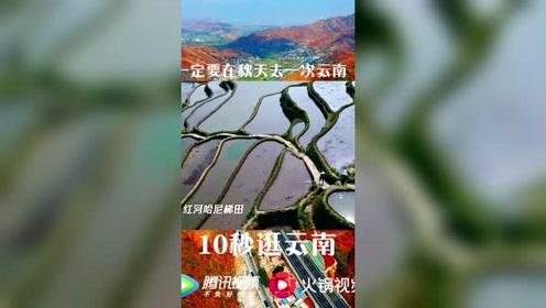 10秒旅游攻略 一定要在秋天去才算到过云南