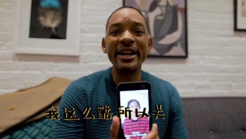 威尔史密斯开微博在线飚中文:我这么酷,关注我吧!
