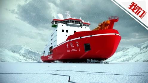 """中国第36次南极考察即将启程 """"雪龙2""""号首航出征南极"""
