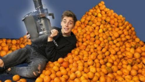 1000个橙子能榨出多少橙汁?国外小哥亲测,7小时的成果让人惊喜