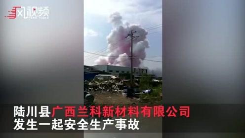 突发!广西玉林陆川化工厂爆炸致4死6伤