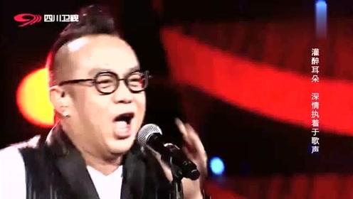 音乐顽童黄大炜登场,激情演唱《你把我灌醉》,令人心潮澎湃!