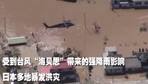 """台风""""海贝思""""带来的强降雨河水暴涨,救灾直升机失误致人死亡"""