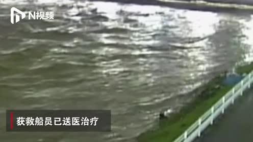 载有12名船员的货船在日本近海沉没,已致1名中国籍船员遇难