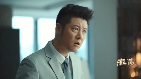 《激荡》陆江涛举报思思的外公,被陆海波指责,竟然六亲不认