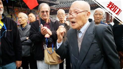 """91岁老爷爷公园内当""""导游"""" 一口流利英语惊呆外国游客"""