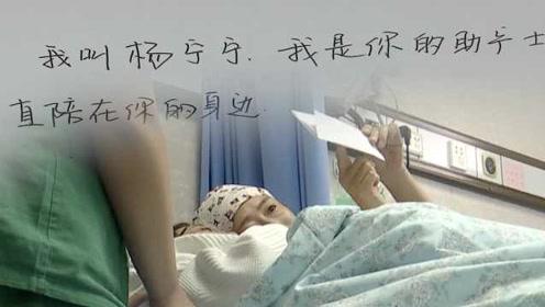 聋哑孕妇剧痛喊不出声,助产士写18张纸条助她顺利分娩