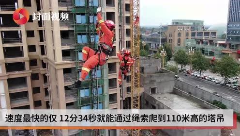 110米高空绳索攀爬选拔比赛 你敢不敢看?