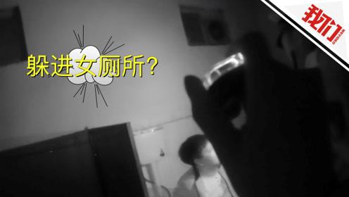 实拍:男子醉驾载3个朋友闯卡连撞3车 其中一人为躲交警跑进女厕所