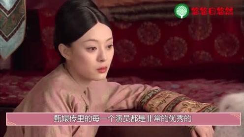 甄嬛传中最低调的她成为人生赢家,居然嫁给了西游记里的唐僧,令人羡慕