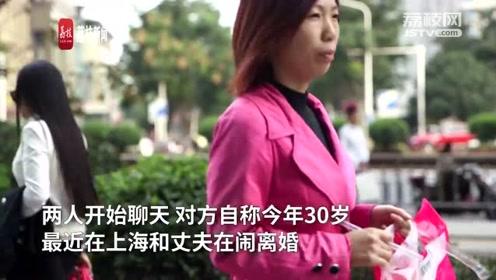 失婚富婆为刺激丈夫求亲密转账 受害人:她要把老公的钱分给外人