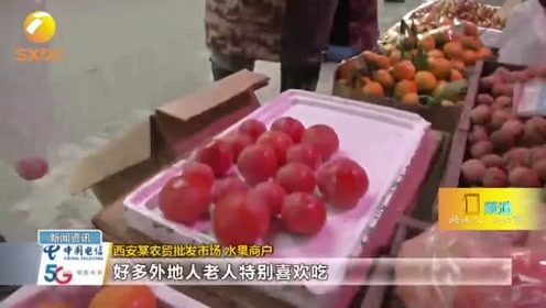 """热播剧带火临潼""""火晶柿子"""",好吃但不可过于贪嘴"""