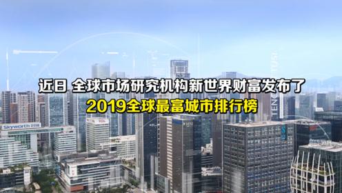 """全球最""""壕""""城市排行榜:前20中国占4席 有你的家乡吗?"""