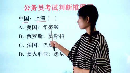 公务员判断推理真题:中国与上海的逻辑关系对应以下哪个选项