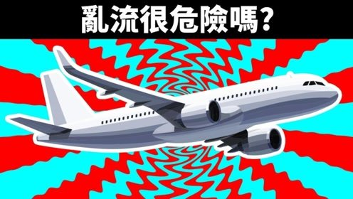 空中的乱流会不会导致飞机坠机?