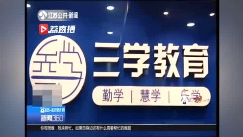 江苏中小学生校外培训机构管理服务平台今天上线