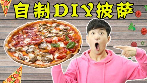 坤坤大秀厨艺,自制抽抽乐DIY披萨好不好吃呢?