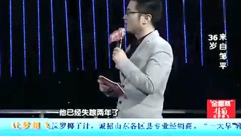大姐上台寻找失踪的老公,演唱《我想有个家》,歌声触动人心