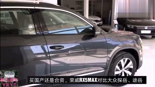 买国产还是合资,对比大众探岳和途岳,荣威RX5MAX是要一飞冲天?