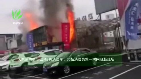 突发!山西长治景家庄市场附近发生火灾 现场大火