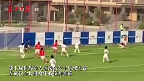 再进一球!又是杨丽!军运会女足比赛中国队2比0暂时领先韩国队