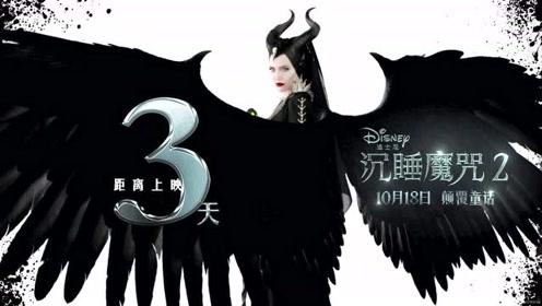 距离《沉睡魔咒2》全国上映仅剩3天!