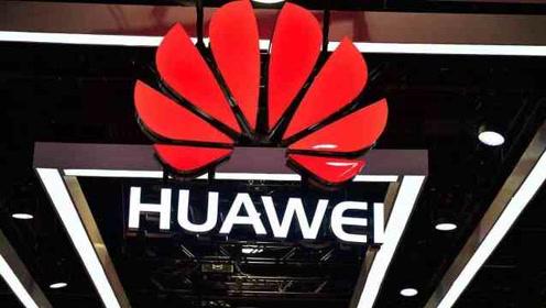 华为首次外售4G通信芯片,余承东称麒麟系列也在考虑