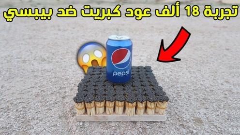 小伙把可乐放在一堆火柴上点燃,结果可乐瓶的反应太不可思议了!