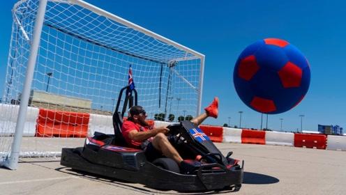 老外玩心大发,举办卡丁车踢球比赛,网友感叹:男生的快乐如此简单