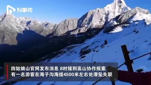 四姑娘山一登山者滑坠确认死亡,目击者:他没抓稳铁索蹲着滑坠了