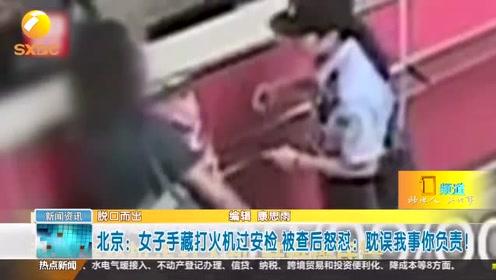 女子手藏打火机过安检,被查后怒怼:耽误我事你负责!
