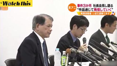 时隔3个月京阿尼社长首开记者会:继续向前 用作品表达感恩之情