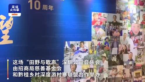 """黔、桂5个少数名族组成艺术团,将牧野歌声""""唱""""来深圳"""