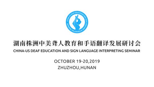 湖南株洲中美聋人教育和手语翻译发展研讨会