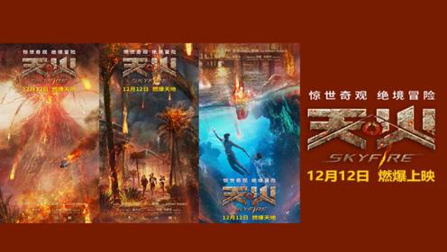 《天火》定档12.12 周杰伦演唱会霸气宠妻官宣昆凌新片