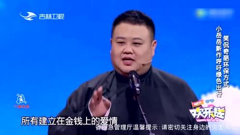 岳云鹏孙越相声《有哲理的人》 逗笑全场