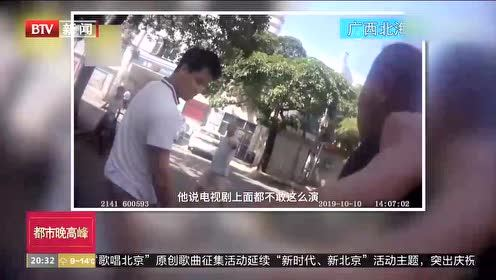 男子广东偷窃广西销赃 竟巧遇失主