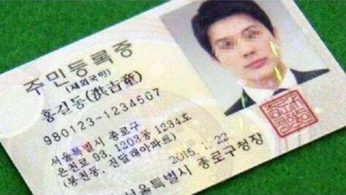 为何在韩国人身份证上,都有一个中文名字,他们也不想!