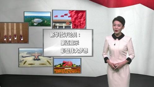 新华社评论员:豪迈宣示彰显伟大梦想