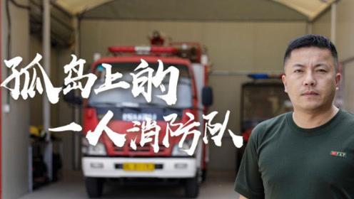 东海孤岛:一个人撑起一支消防队