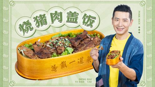 """自制日式的""""烧肉丼"""",一口下去让人欲罢不能"""