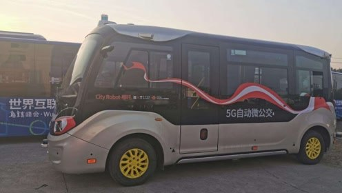 5G自动微公交在浙江乌镇出现,无人驾驶且自动操作