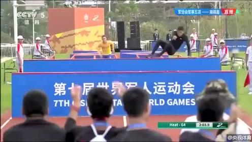 军运会特色项目军事五项500米障碍跑项目 潘玉程打破自己保持的世界纪录
