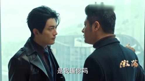 《激荡》陆江涛威胁冯力挪用公款可以让他坐牢,冯力被逼和顾亦雄合作