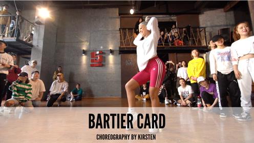 舞邦 Kirsten 课堂视频 Bartier Card