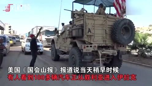 """美军撤离叙利亚 库尔德人用土豆猛砸军车""""送行"""""""