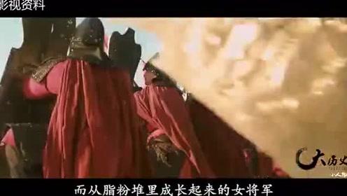 宋朝的一名歌妓,因爱国成了女将军,被称:旷古未有的第一人