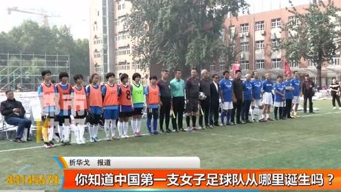 中国第一支女子足球队从哪里诞生?探访西安铁一中女子足球队
