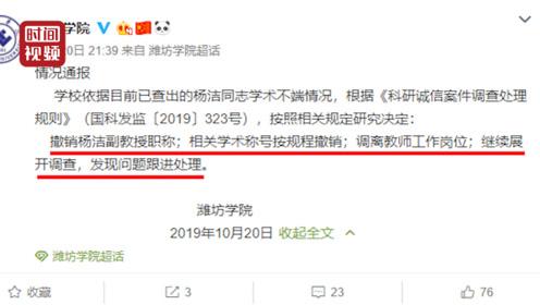 省级学科专家被实名举报著作抄袭 官方:撤销职称 调离教师队伍
